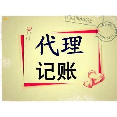 专业提供东莞长安代理记账服务