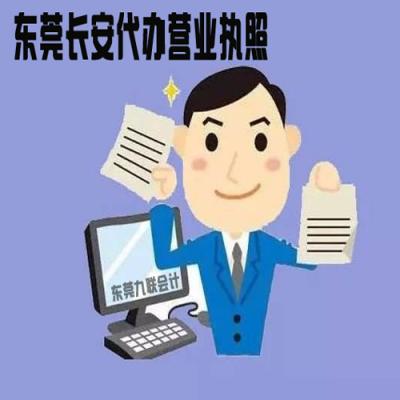 提供东莞市长安镇代办营业执照服务