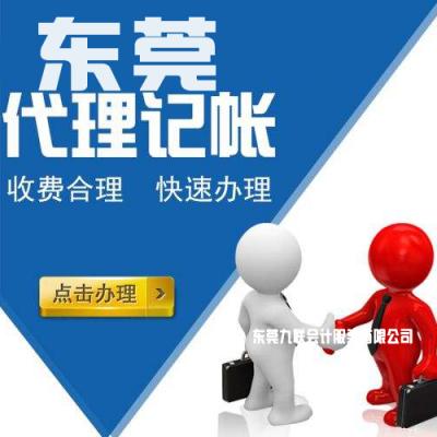 九联会计专业提供全东莞市代理服务
