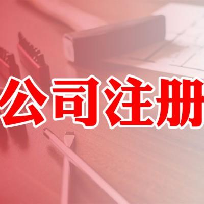 东莞长安注册公司 个体户 营业执照代办服务