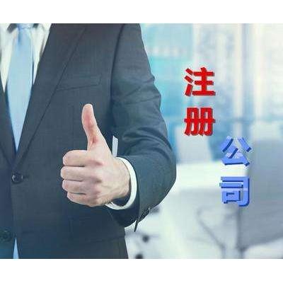 东莞|长安代办营业执照-进出口权营业执照-东莞|长安公司注册