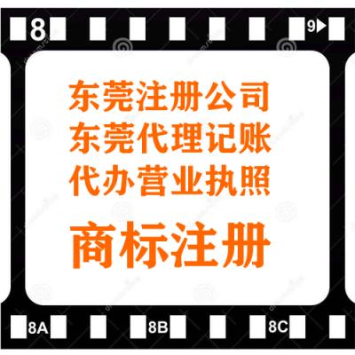 东莞公司注册 工商营业执照注册代办
