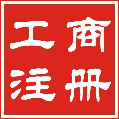 注册 东莞代办营业执照会计公司电话15377771597