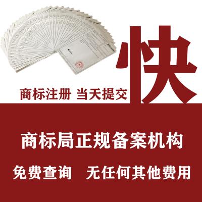 东莞注册商标
