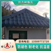 中式仿古瓦 山东龙口合成树脂瓦 屋顶树脂琉璃瓦大气美观