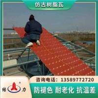 树脂琉璃瓦 屋面仿古瓦 山东威海彩色pvc屋顶瓦优势多