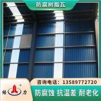 山东滨州隔热保温覆膜防腐瓦 耐腐树脂瓦 钢结构树脂瓦长廊