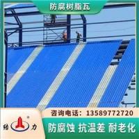 增强合成树脂瓦 辽宁铁岭防腐复合瓦 树脂墙体板抗温差变化