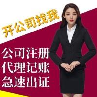东莞长安代办营业执照公司