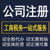 东莞长安公司注册代办工商注册服务